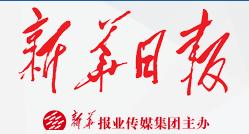 新华日报刊发我校教师评论文章《传承五四精魂 做...