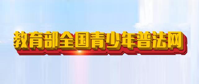 """教育部普法网:第三届全国学生""""学宪法讲宪法""""..."""
