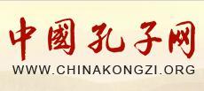 中国孔子网:王曰美:弘扬中华优秀传统文化是儒...