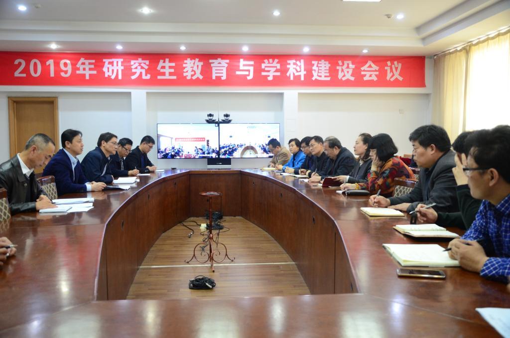 金尊娱乐场召开2019年研究生教育与学科建设会议