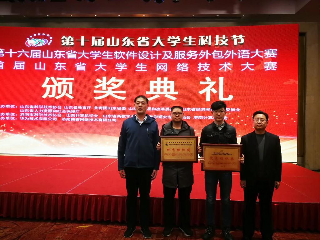 我校学子在山东省大学生网络技术大赛中获佳绩