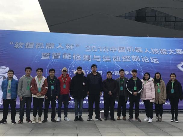我校学子在2018中国机器人技能大赛中喜获佳绩