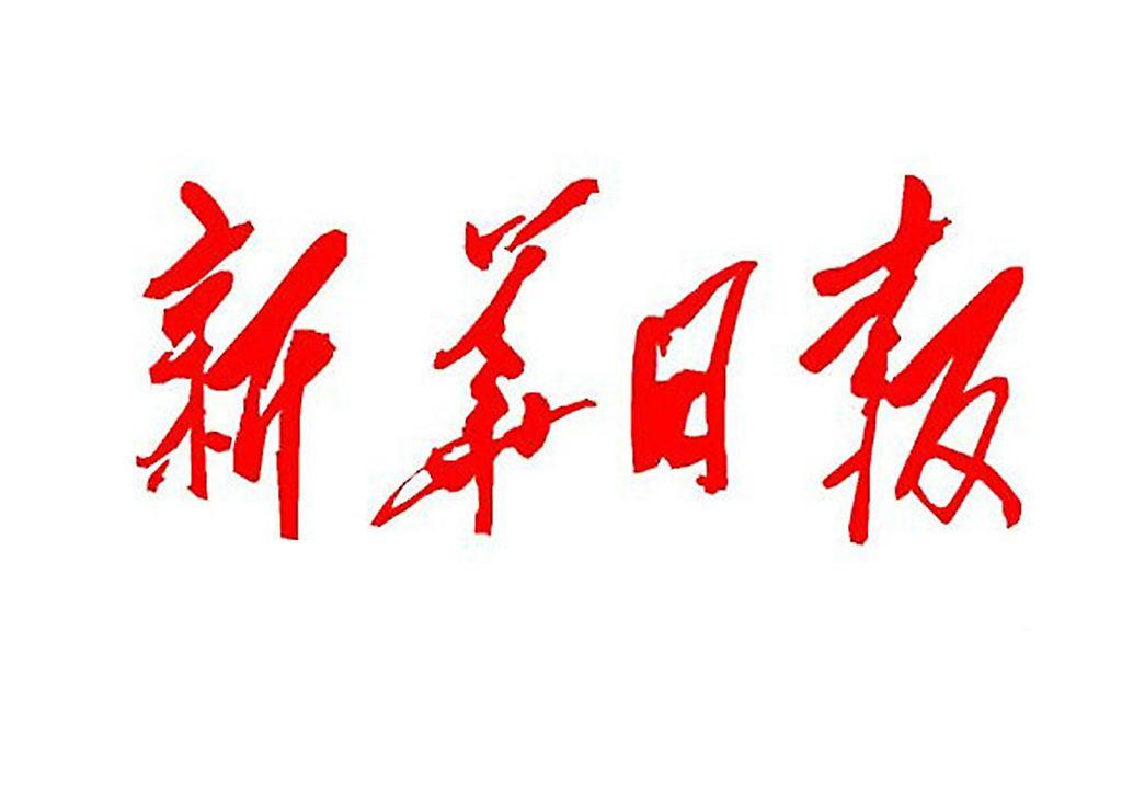 新华日报刊发我校教师文章《构建人类命运共同体...
