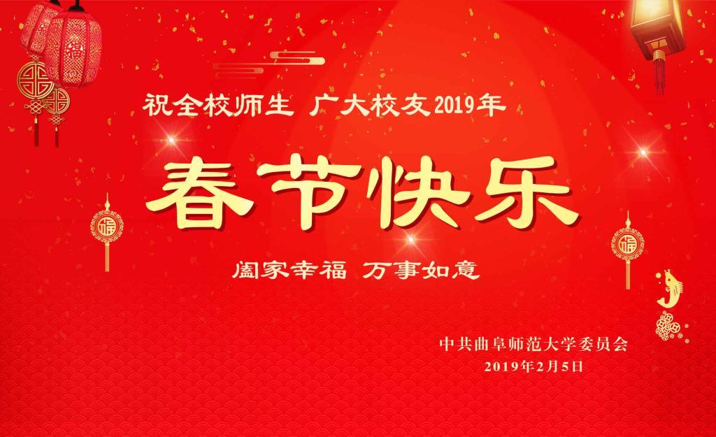 祝全校师生、广大校友春节快乐