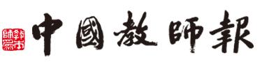 中国教师报:深课改、强师资、促转化  培养卓越...