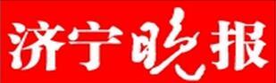 济宁晚报:主编经典读本,成立国学社团 孔子家乡...