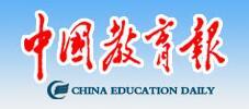 """中国教育报:曲阜师范大学197万元重奖""""双创""""大..."""