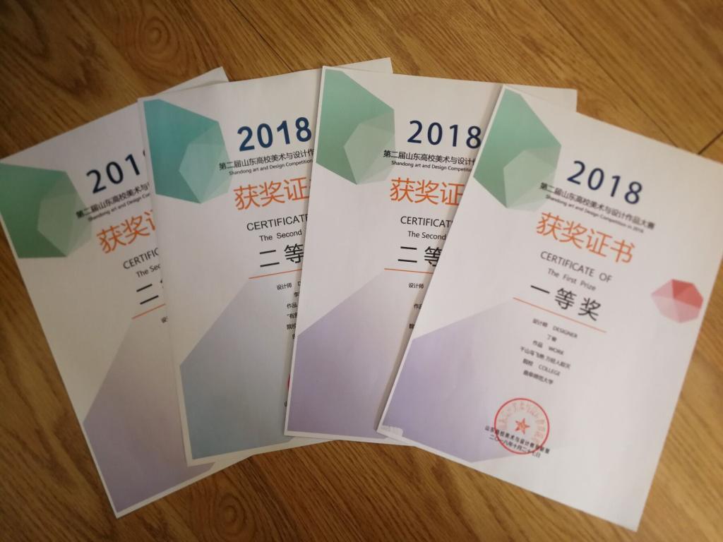 我校学子在2018第二届山东高校美术与设计作品大...