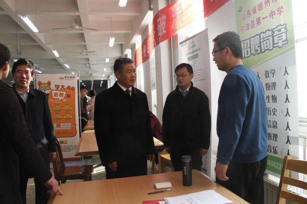 我校举办山东省2018年秋冬季高校毕业生就业集中...