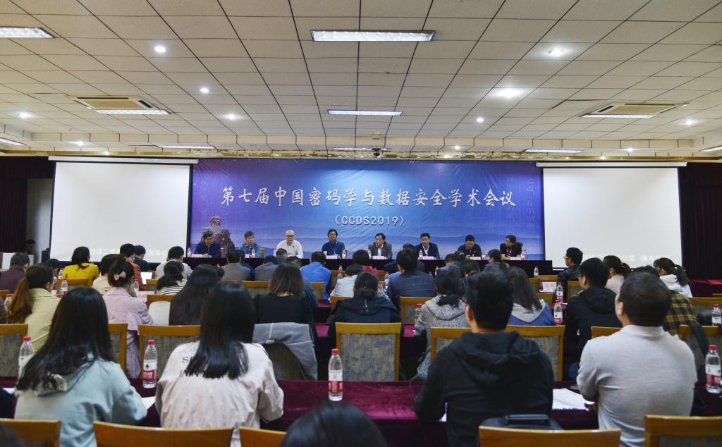 第七届中国密码学与数据安全学术会议在我校举行