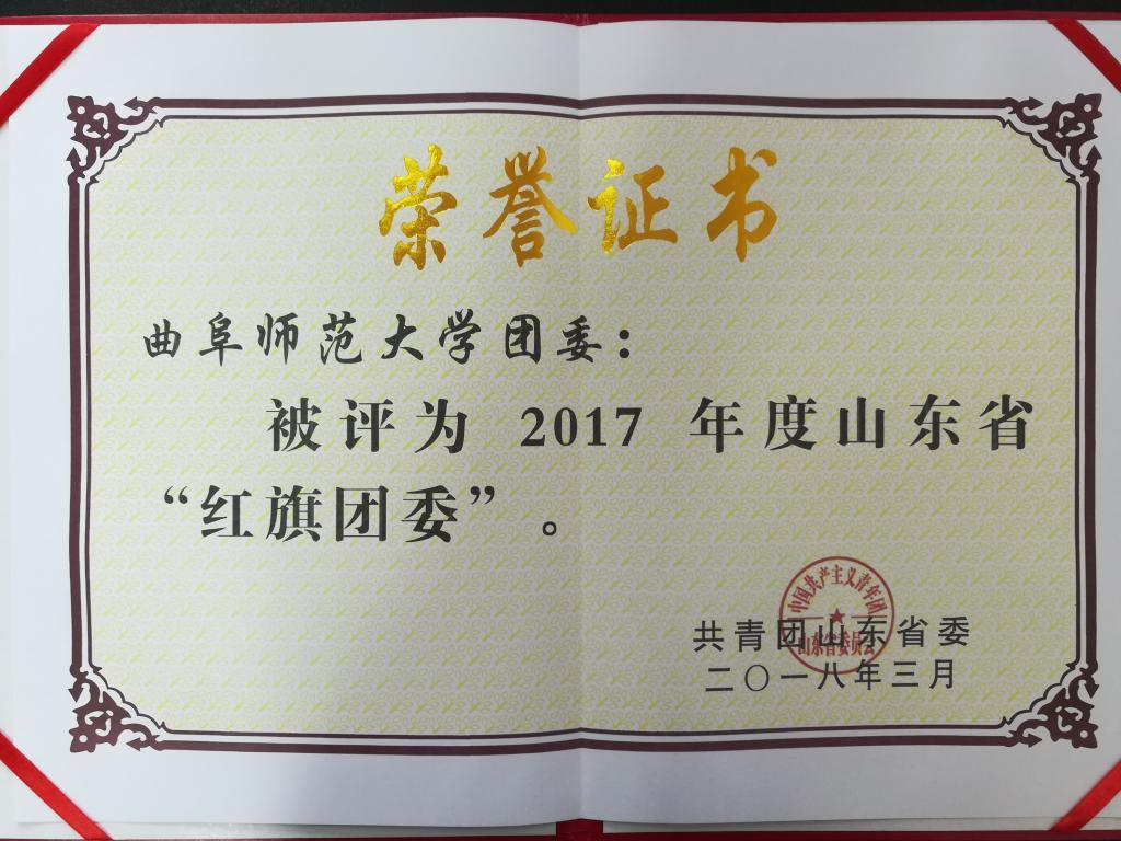 """我校团委荣获2017年度山东省""""红旗团委"""""""