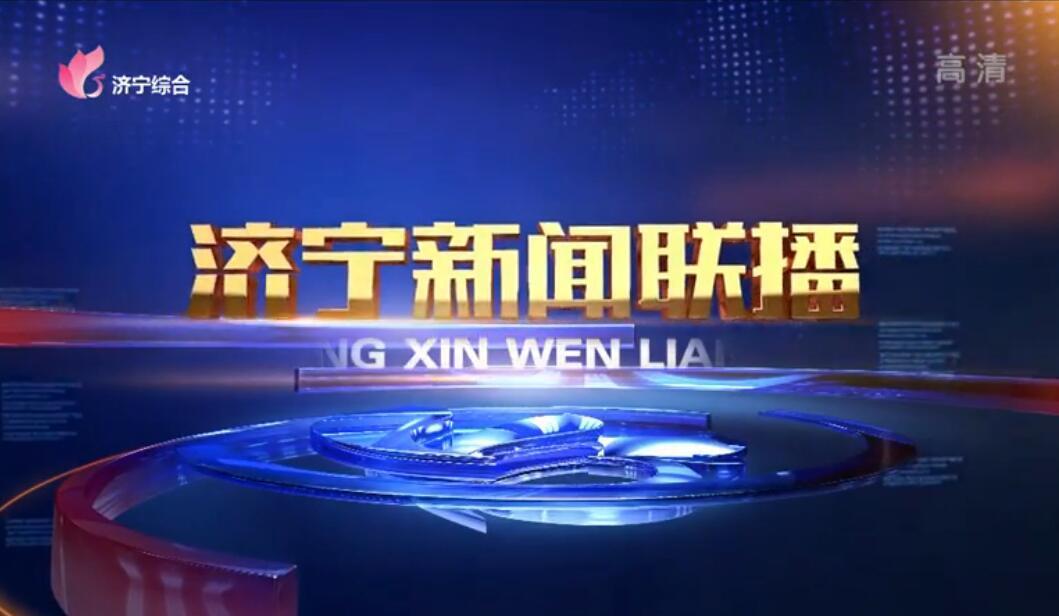 济宁新闻联播:张瑞甫、李芳云教授畅谈习近平总...
