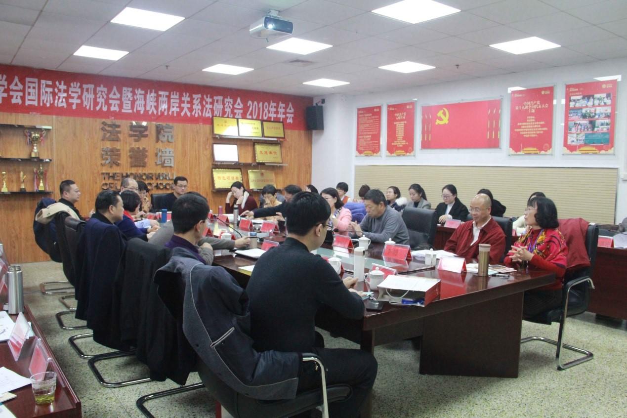 2018年山东省法学会国际法学研究会年会在我校隆...