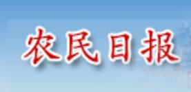 """农民日报: 第一书记毛永正:""""村民有获得感,我..."""