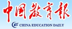 中国教育报:孔子故里将建中国教师博物馆