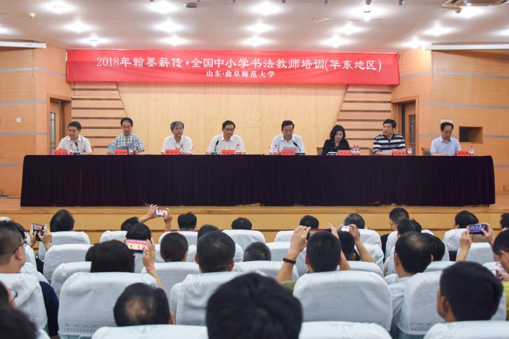 全国中小学书法教师培训(华东地区)在我校举行
