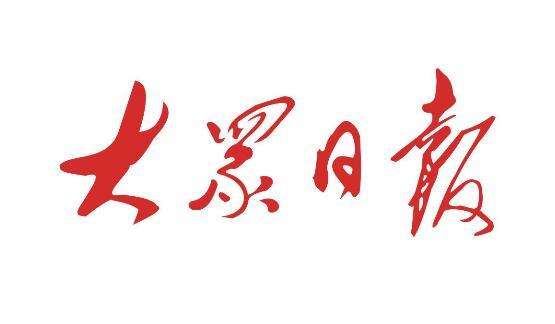 """大众日报:曲师大张瑞甫教授:让青年学子实现""""..."""