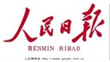 人民日报:中国教师博物馆展出首批文物