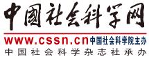 """中国社会科学网:""""中国特色话语翻译与传播研究..."""