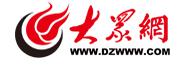 我校儒家文化齐鲁行社会实践活动走进菏泽、泰安...