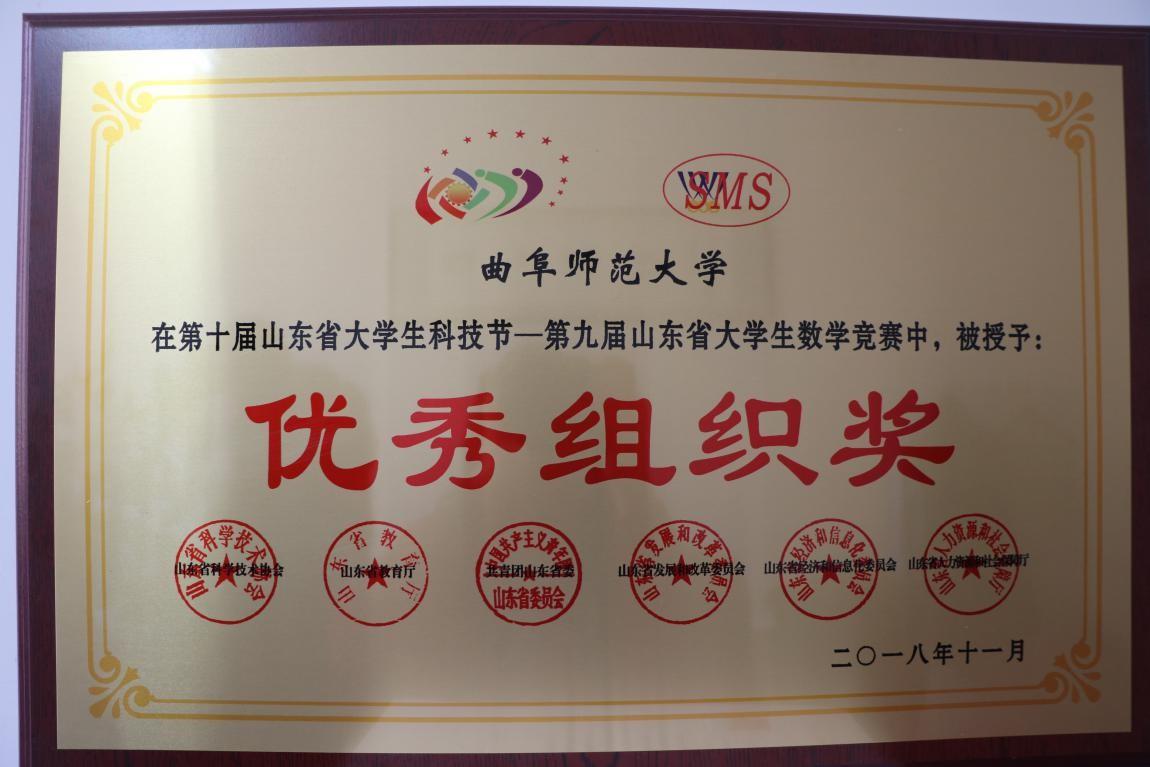 我校荣获第九届山东省大学生数学竞赛优秀组织奖