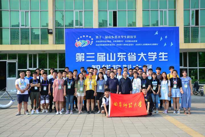 我校学子在山东省第三届智能控制大赛中再创佳绩